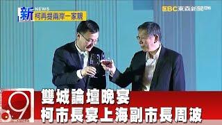 雙城論壇晚宴 柯市長宴上海副市長周波《9點換日線》2018.12.19