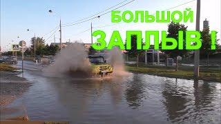"""Анонс. Городские дороги ! """"Утонули н@x*й !"""" Краснодар"""