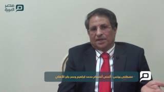 مصر العربية | مصطفى يونس : أتمنى أنضمام محمد ابراهيم وعمر جابر للأهلي