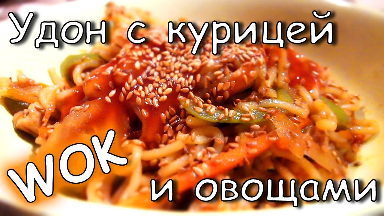 удон с курицей и овощами рецепт с соусом терияки