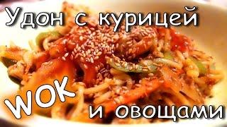 Удон с курицей и овощами - WOK лапша (домашний рецепт)