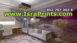 Фото Обои в Израиле это israPrints.com(Белые скучные стены ничем не радуют вас? Сегодня есть этому решение!!! Красочные, на любой вкус и цвет фотооб..., 2015-10-17T20:29:25.000Z)
