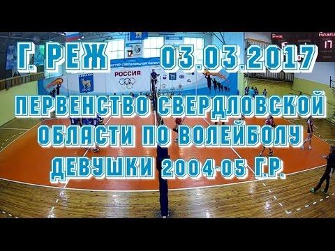 Первенство Свердловской области по волейболу среди девушек 2004-2005 г.р. 03.03.2017