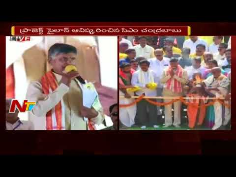 CM Chandrababu Naidu Speech || Chintalapudi Project Phase-II || Krishna District || NTV
