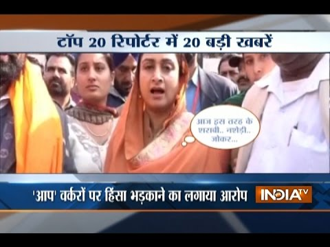 Top 20 Reporter | 12th January, 2017( Part 1 ) - India TV