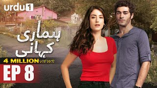 Hamari Kahani | Episode 08 | Turkish Drama | Hazal Kaya | Urdu1 TV | 19 November 2019