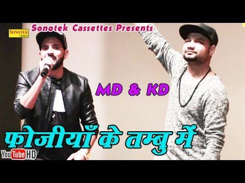 फोजिया के तम्बु में || MD & KD || Fojiya Ke Tambo Mein Bhi || Haryanvi Song
