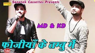 फोजिया के तम्बु में || MD & KD || Fojiya Ke Tambo Mein Bhi | Haryanvi | Haryanavi song haryanvi 2018