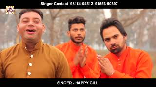 Shera Sja Leya Bhole Ne || Happy Gill || Jai Bala Music || Latest Shivratri Song 2019