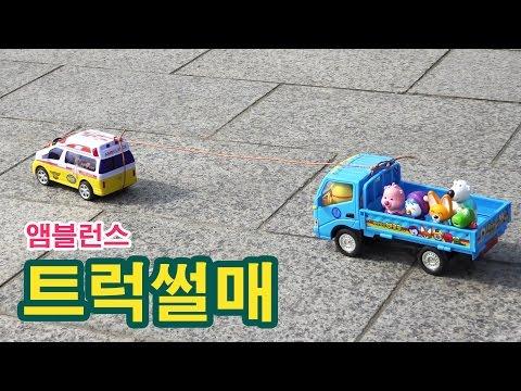 뽀로로 트럭 썰매탄생!~★뽀로로 장난감 애니★(Ambulance Toy with Pororo Truck)