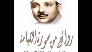 أروع تلاوة سمعتها للشيخ عبد الباسط عبد الصمد