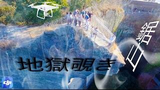 ドローン空撮/Google アプリ  DJI mavic phantom 4 pro Japan