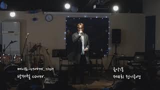 메이트 너에게  기대 (cover.) 음악1동 제4회 정기공연 2018/12/22