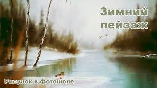 Фотошоп Рисунок Зимний пейзаж