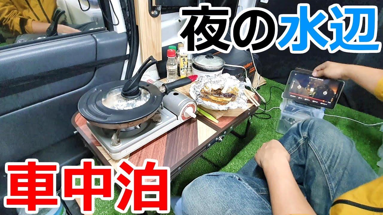 偶然発見した誰も知らない真っ暗な夜の水辺で一人料理を楽しむ車中泊