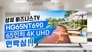 삼성 65인치 UHD 비즈니스TV (HG65NT690)…