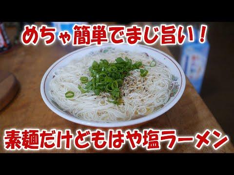 めちゃ簡単でまじ旨い!素麺だけどもはや塩ラーメンを食う【飯動画】【飯テロ】【料理】