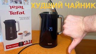 Worst electric kettle TEFAL DIGITAL KO851830.