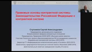 принципы контрактной системы 44 ФЗ  Часть 1