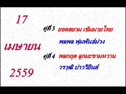 วิจารณ์มวยไทย 7 สี อาทิตย์ที่ 17 เมษายน 2559 (คู่ที่ 3,4)