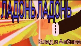 Клип сказочный патруль (заказ Даша бро Дашина) Влад и Алёнка''Ладонь ладонь'' чит. Описание