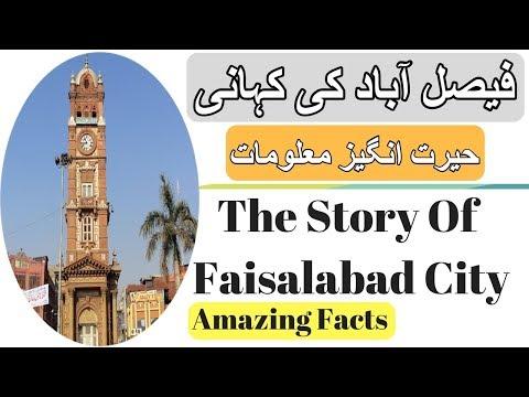 Faisalabad Full Biography Urdu Hindi