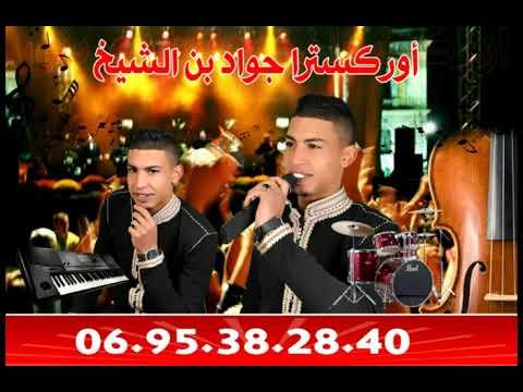 Jawad bnechikh avc morad dokalli(gol li wach nta labas watar )