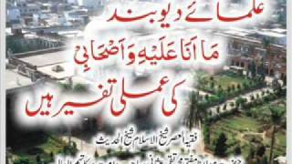 Mufti Muhammad Taqi Usmani - Ulama e Deoband Maa Ana Alaihe Wa Ashabi Ki Amli Tafseer Hain