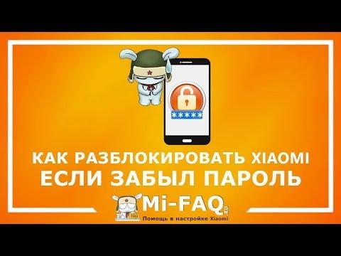 Как разблокировать телефон Xiaomi, если забыл пароль | 3 СПОСОБА | Удалить графический ключ или пин