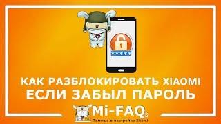 Как разблокировать телефон Xiaomi, если забыл пароль   3 СПОСОБА   Удалить графический ключ или пин