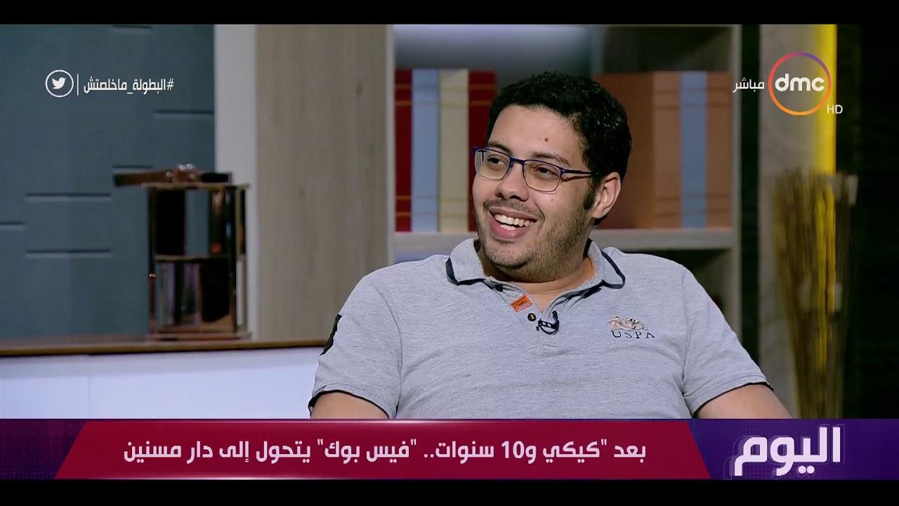 dmc:اليوم - بعد كيكي ..فيس بوك يتحول إلي دار مسنين.. المهندس وائل هادي أول من أكتشف برنامج face app