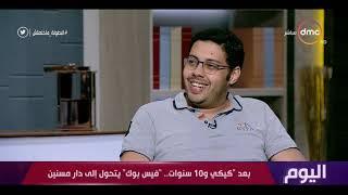 اليوم - بعد كيكي ..فيس بوك يتحول إلي دار مسنين.. المهندس وائل هادي أول من أكتشف برنامج face app