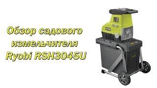 Обзор садового измельчителя Ryobi RSH3045U