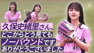 【仕事にならないほどかわいい】乃木坂46・久保史緒里さんの始球式をマルチで