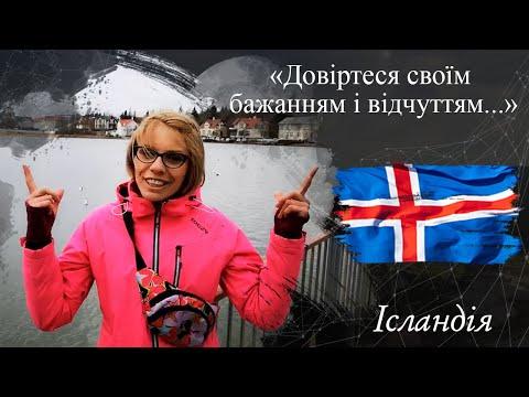 Катя | ВІДГУК №36 | Lab Travels отзыв о путешествии| тур в Исландию