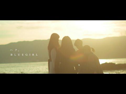 """ハク。 """" BLUE GIRL """" Official Music Video"""
