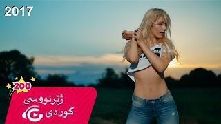 Xoshtren Gorani turki zher nusi kurdi  Aleyna Tilki Cevapsız Çınlama 2017بە ژێرنووسی کوردی