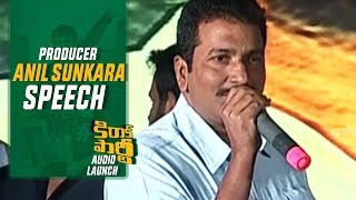 Producer Anil Sunkara Speech @ Kirrak Party Audio Launch thumbnail