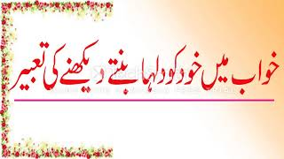 khwab mein khud ko dulha bante dekhne ki tabeer in urdu // khawabon ki tabeer