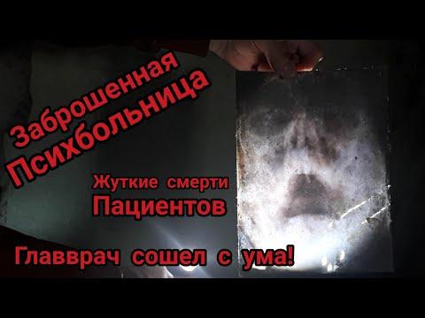 Заброшенная Психбольница в 12.00 часов ночи. Видео ориентировано под телефон!
