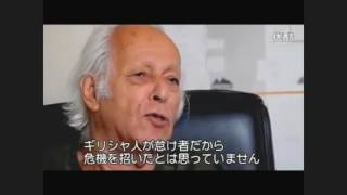 ドキュメンタリー ギリシャ 財政破綻への処方箋