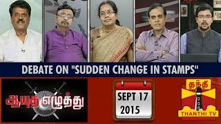 "Ayutha Ezhuthu : Debate on ""Sudden Change in Stamps..."" (17/09/2015) - Thanthi TV"