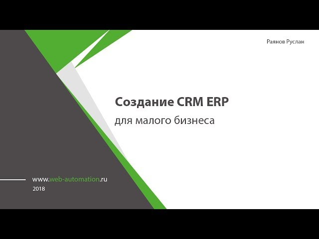 Cоздание CRM ERP для малого бизнеса