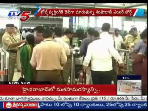 TV5 Special Report on Shamshabad Gold Smuggling : 2 GMR Staff Members Suspended : TV5 News