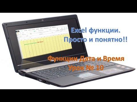 Excel функции Дата и время, просто и понятно. Урок №10