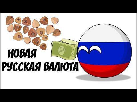 Новая русская валюта ( Countryballs )
