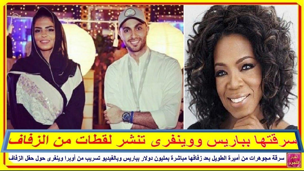 سرقة مجوهرات أميرة الطويل طليقة الوليد بن طلال بعد زفافها بمليون دولار وفيديو تسريب من وينفرى للحفل
