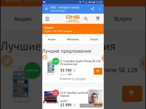 Обмен / возврат смартфона в ДНС