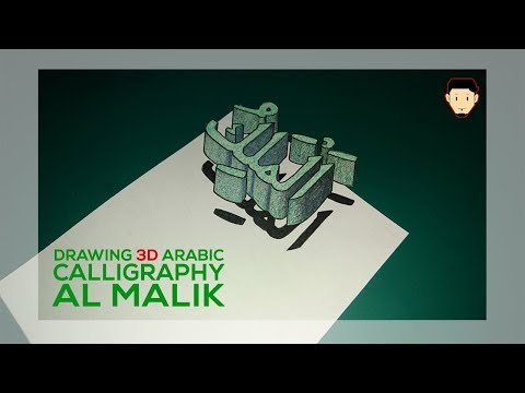 Drawing 3d Arabic Calligraphy Asmaul Husna Al Malik Youtube