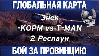 Глобальная карта - KOPM vs T-MAN [Энск 2 респаун]